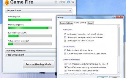 Game Fire - программа для