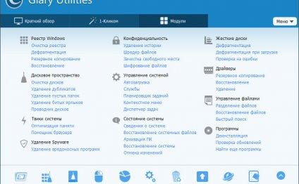 Glary Utilities 5 Rus