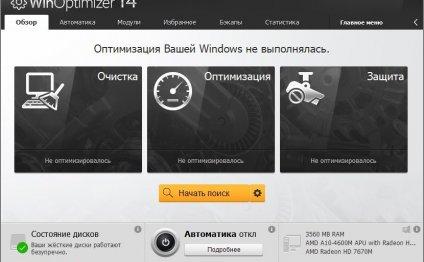 Оптимизация системы - Русские