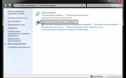Чтобы восстановить в Windows 7