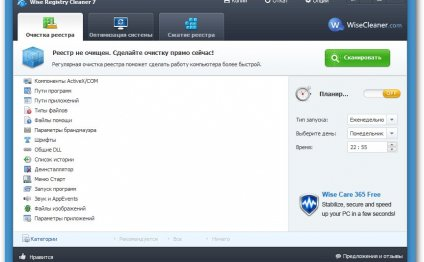 Wise Registry Cleaner 7.31