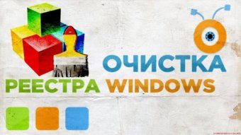 Очистка windows реестра