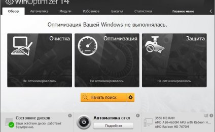 Программа для Оптимизации Компьютера Windows 7