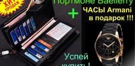 Портмоне армани часы в подарок 83