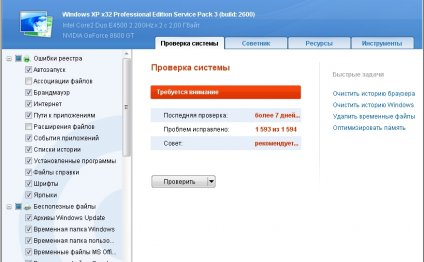 Лучшая Программа для Оптимизации Компьютера Windows 8.1