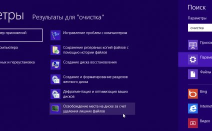 Очистка Windows 8